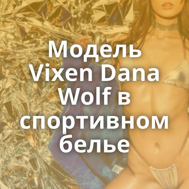 Модель Vixen Dana Wolf в спортивном белье