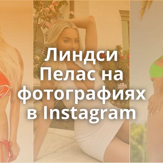 Линдси Пелас на фотографиях в Instagram
