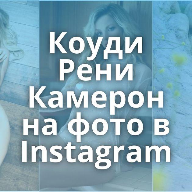 Коуди Рени Камерон на фото в Instagram