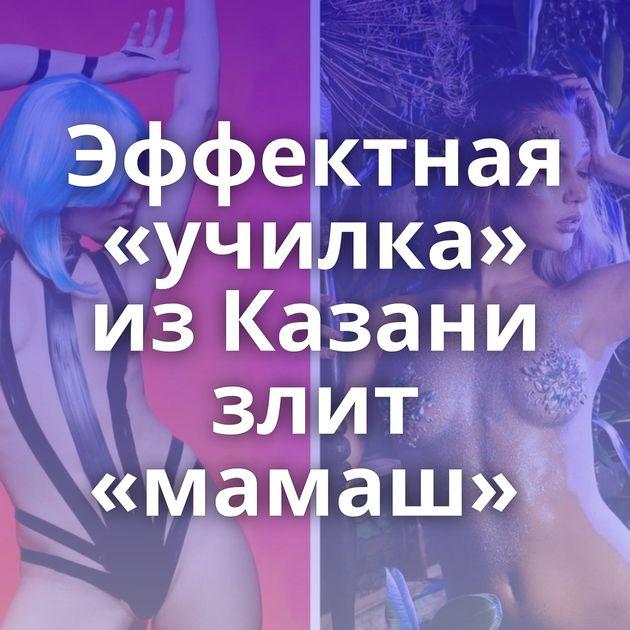 Эффектная «училка» изКазани злит «мамаш»