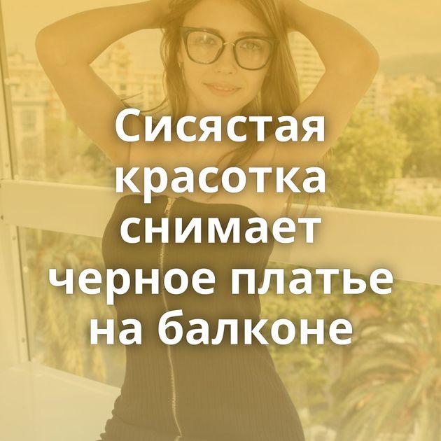 Сисястая красотка снимает черное платье на балконе