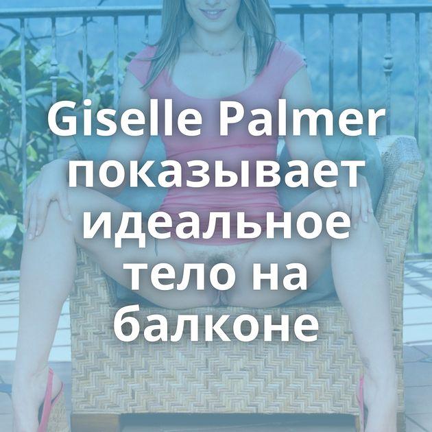 Giselle Palmer показывает идеальное тело на балконе