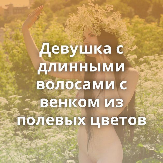 Девушка с длинными волосами с венком из полевых цветов
