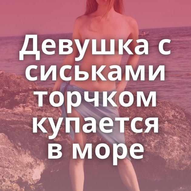Девушка с сиськами торчком купается в море