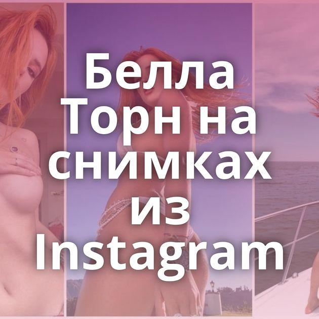 Белла Торн на снимках из Instagram