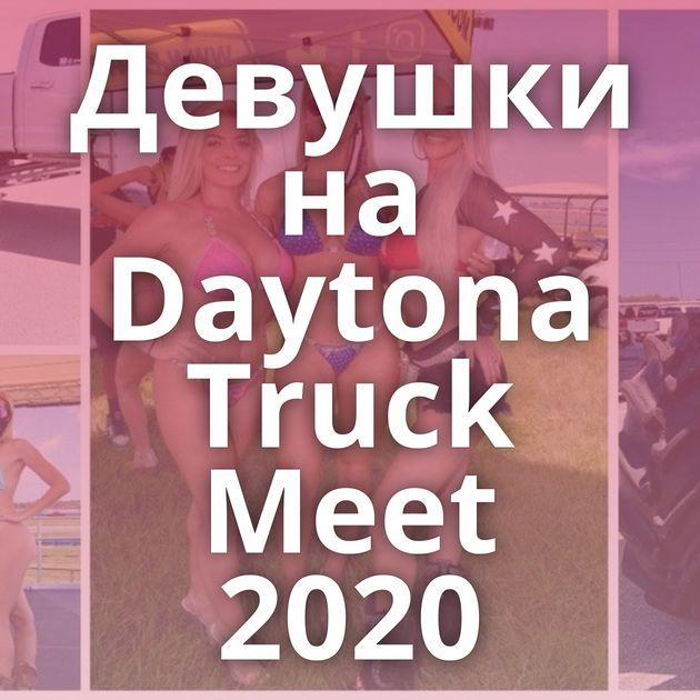 Девушки на Daytona Truck Meet 2020