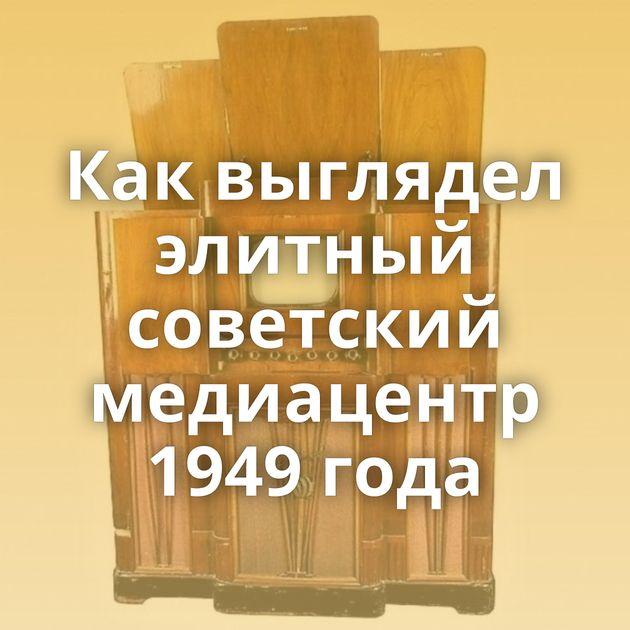 Каквыглядел элитный советский медиацентр 1949 года