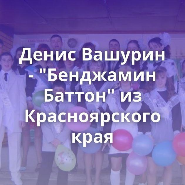 Денис Вашурин -