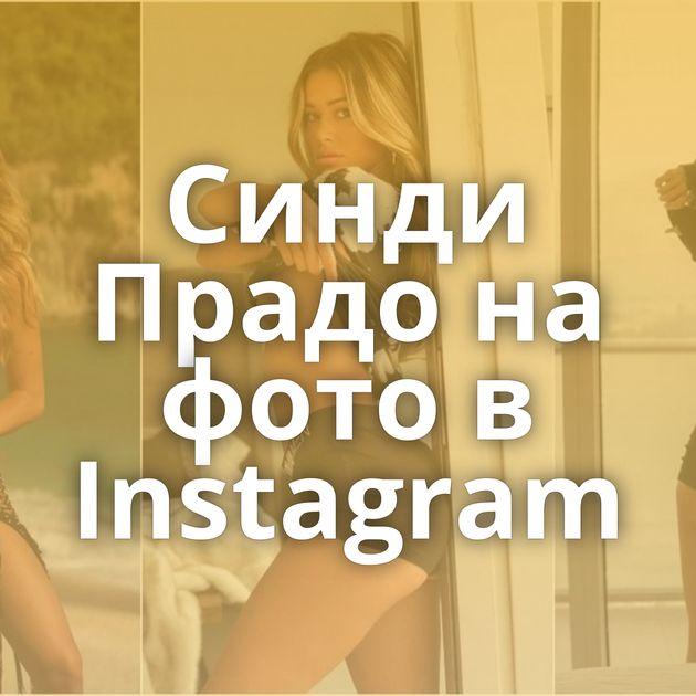 Синди Прадо на фото в Instagram