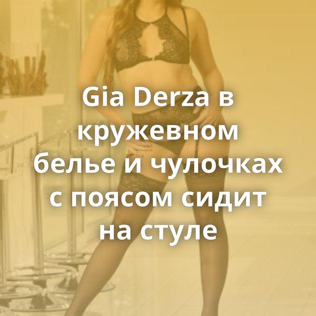 Gia Derza в кружевном белье и чулочках с поясом сидит на стуле