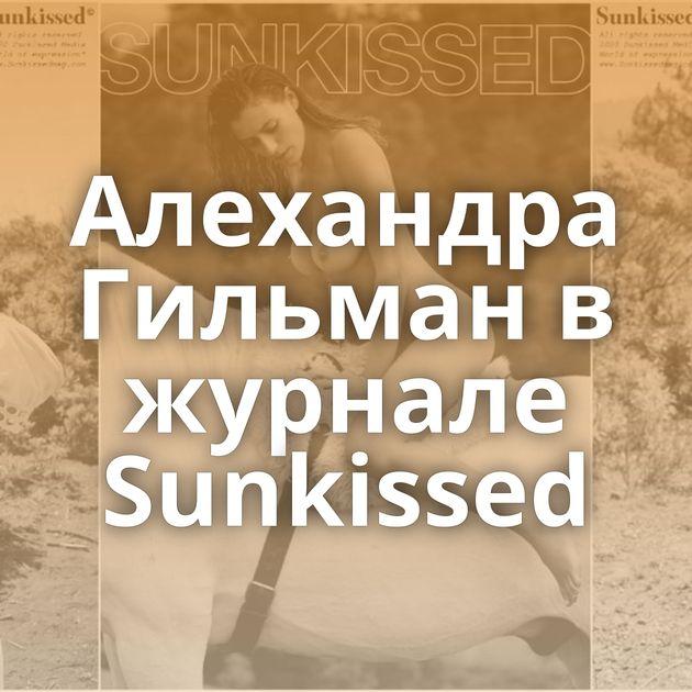Алехандра Гильман в журнале Sunkissed