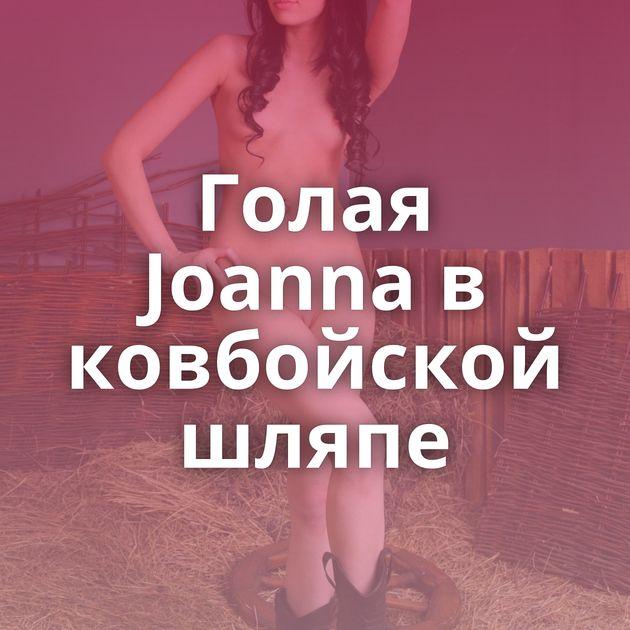 Голая Joanna в ковбойской шляпе