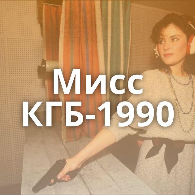 Мисс КГБ-1990