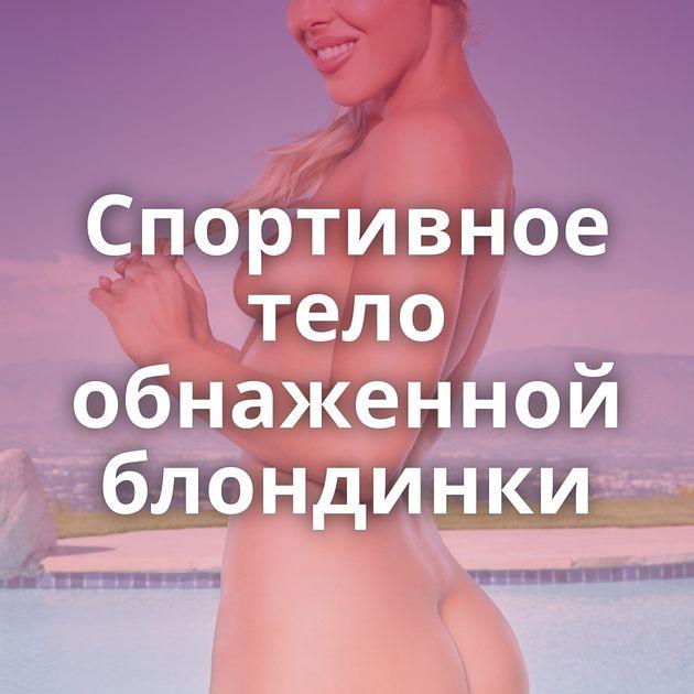 Спортивное тело обнаженной блондинки