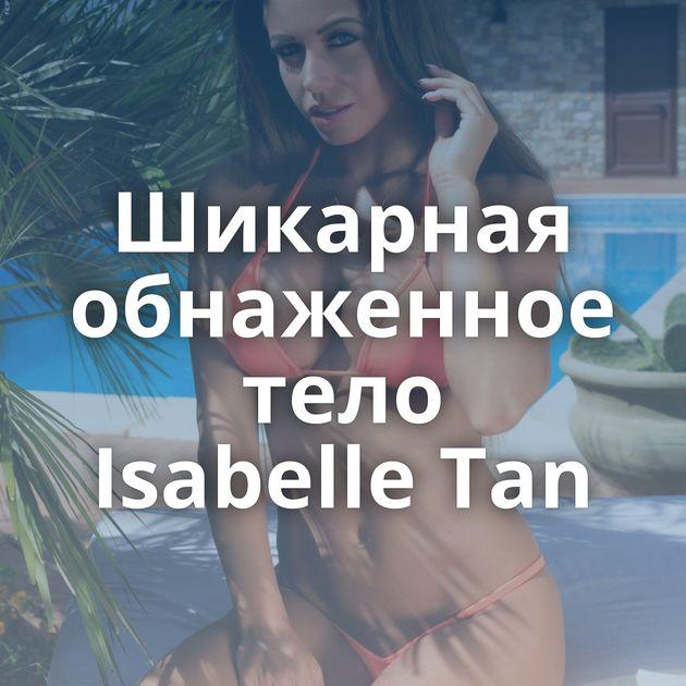 Шикарная обнаженное тело Isabelle Tan