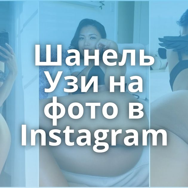 Шанель Узи на фото в Instagram