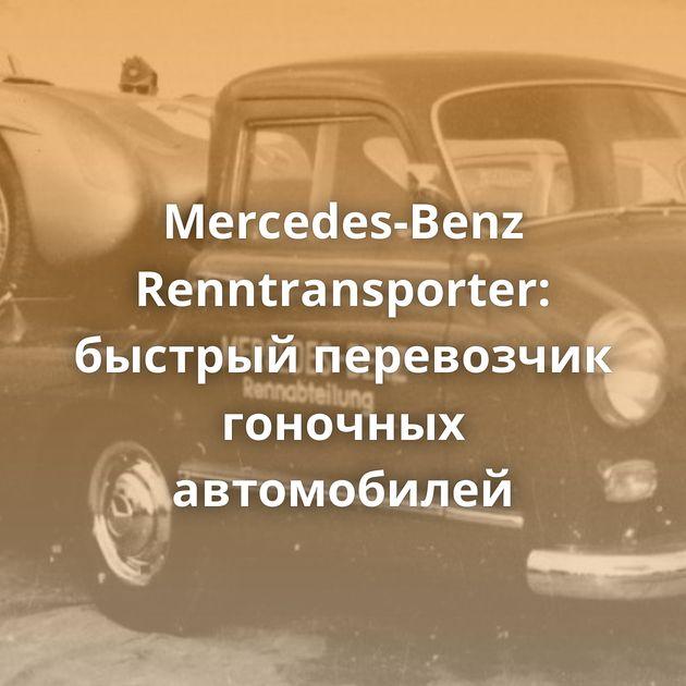 Mercedes-Benz Renntransporter: быстрый перевозчик гоночных автомобилей