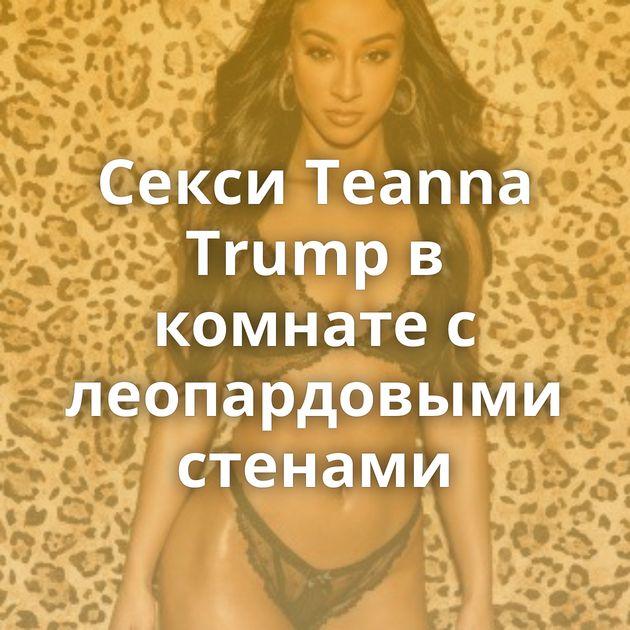Секси Teanna Trump в комнате с леопардовыми стенами
