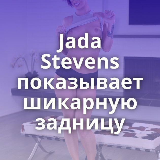 Jada Stevens показывает шикарную задницу