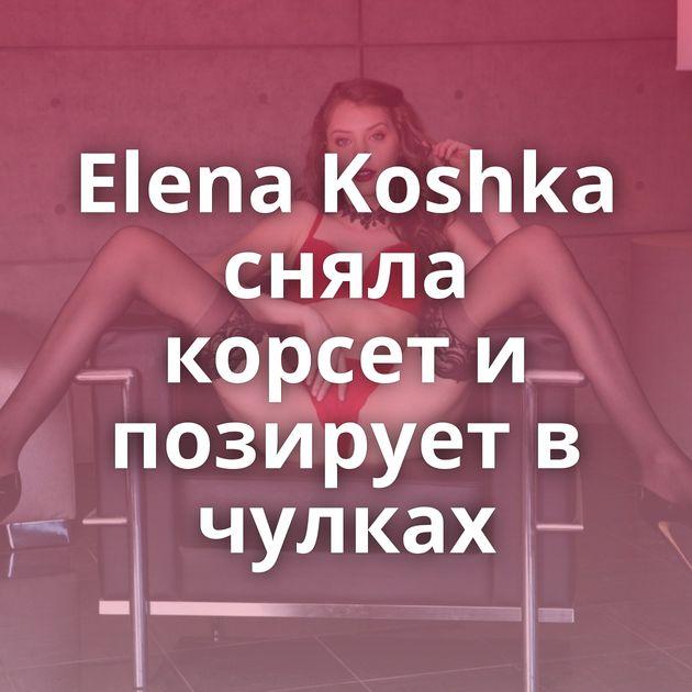 Elena Koshka сняла корсет и позирует в чулках
