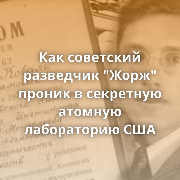 Каксоветский разведчик