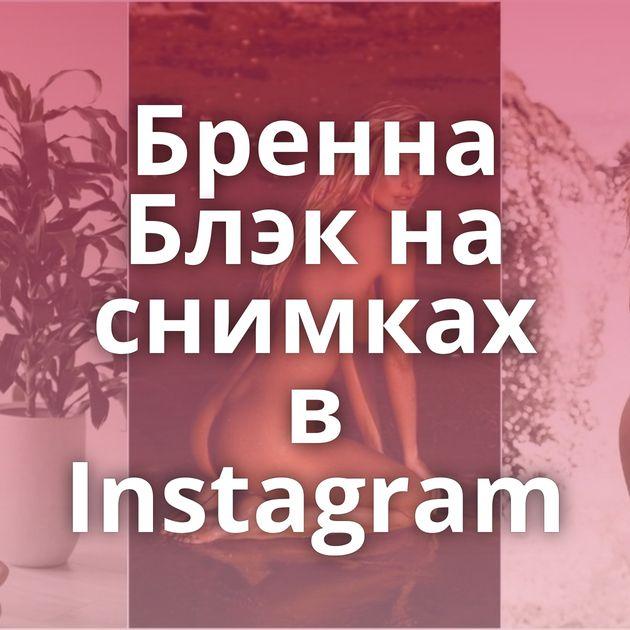 Бренна Блэк на снимках в Instagram