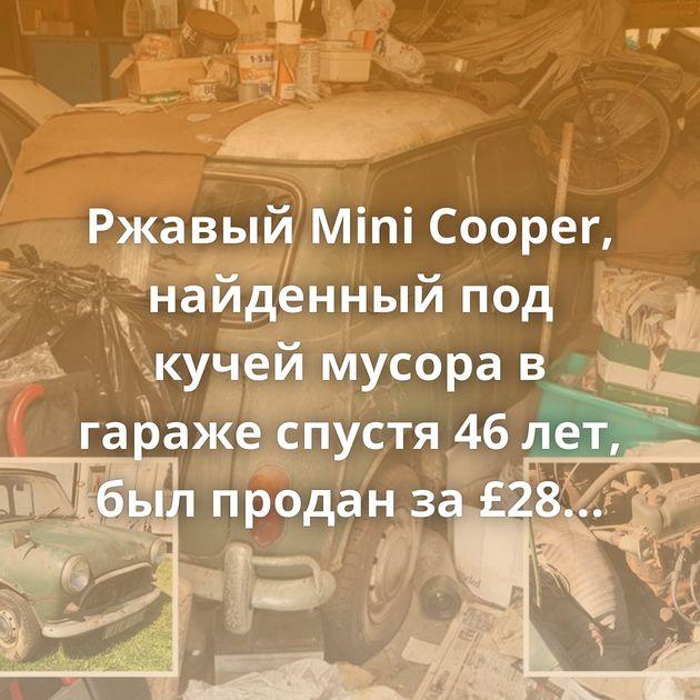 Ржавый Mini Cooper, найденный под кучей мусора в гараже спустя 46 лет, был продан за £28 000