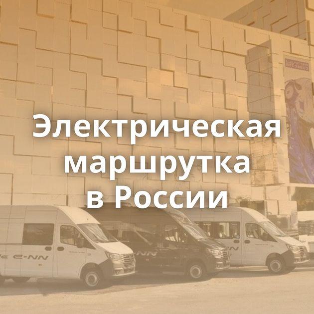 Электрическая маршрутка вРоссии