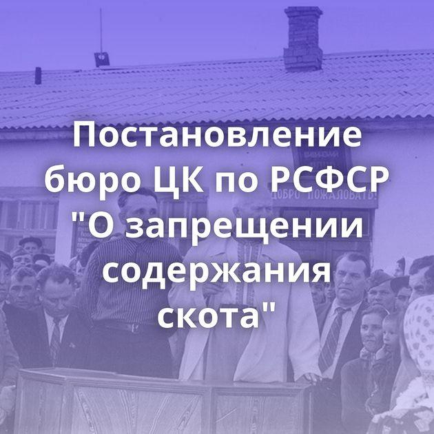 Постановление бюро ЦКпоРСФСР