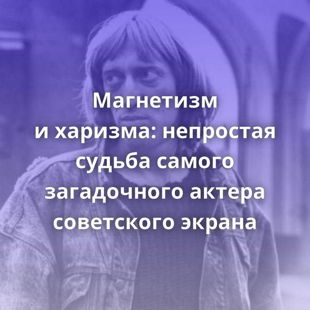 Магнетизм ихаризма: непростая судьба самого загадочного актера советского экрана