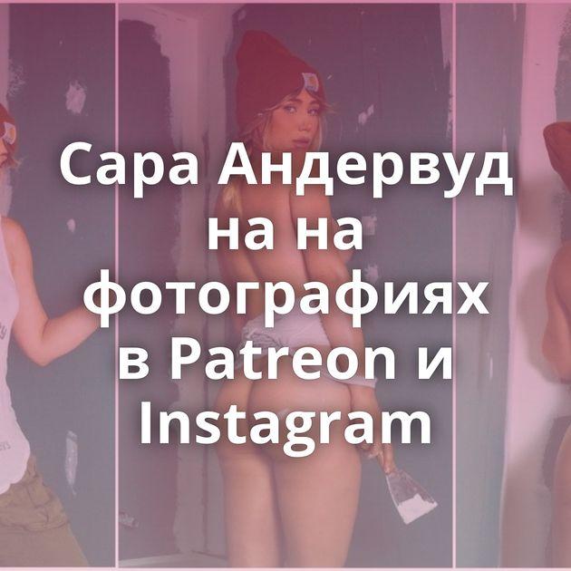 Сара Андервуд на на фотографиях в Patreon и Instagram