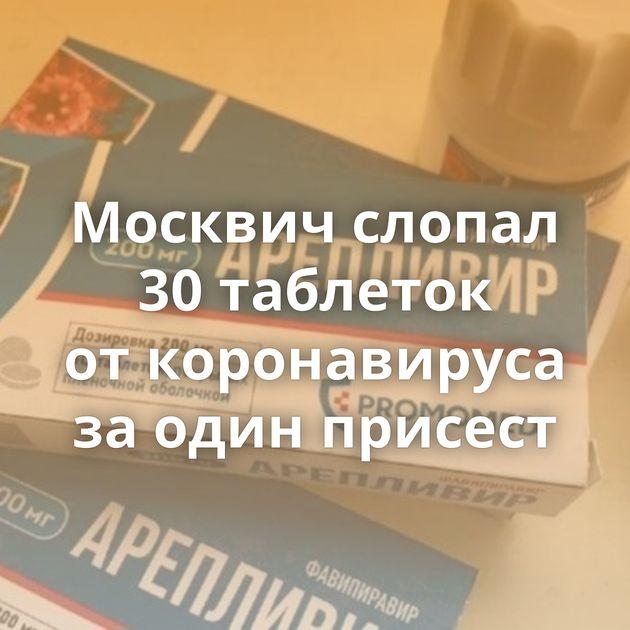 Москвич слопал 30таблеток откоронавируса заодин присест