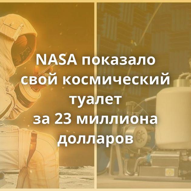 NASA показало свой космический туалет за23миллиона долларов