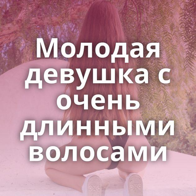 Молодая девушка с очень длинными волосами