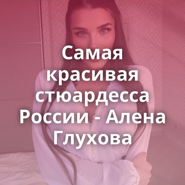 Самая красивая стюардесса России - Алена Глухова