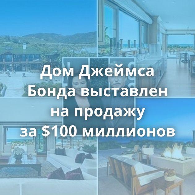 ДомДжеймса Бонда выставлен напродажу за$100миллионов
