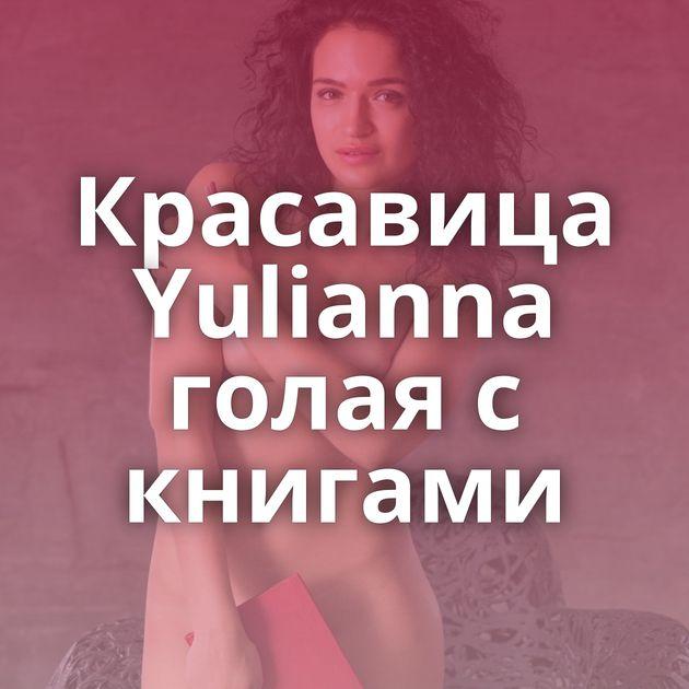 Красавица Yulianna голая с книгами