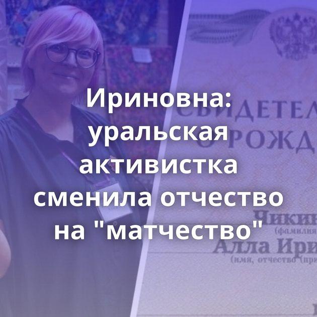 Ириновна: уральская активистка сменила отчество на