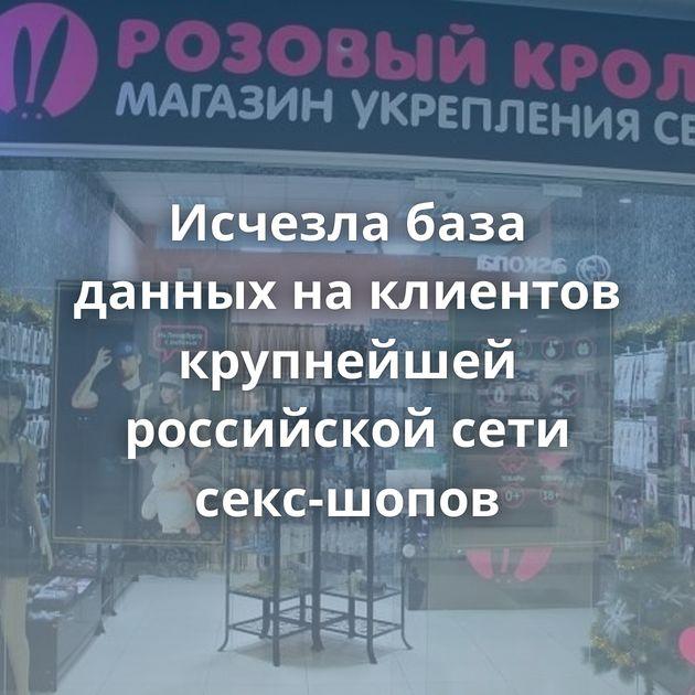 Исчезла база данных наклиентов крупнейшей российской сети секс-шопов