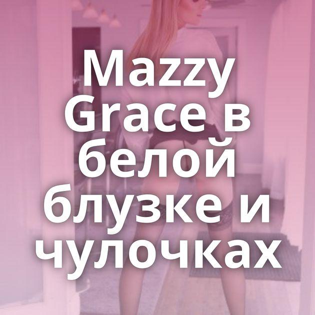 Mazzy Grace в белой блузке и чулочках