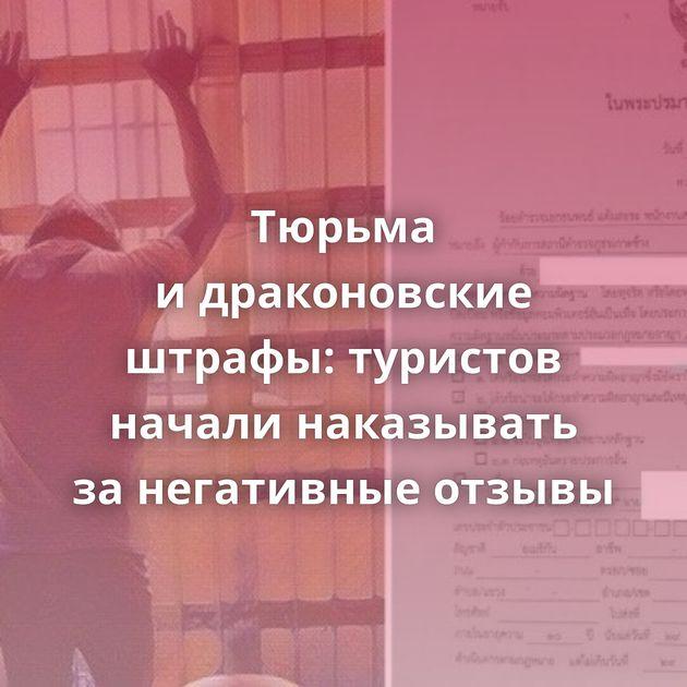 Тюрьма идраконовские штрафы: туристов начали наказывать занегативные отзывы