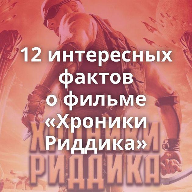 12интересных фактов офильме «Хроники Риддика»
