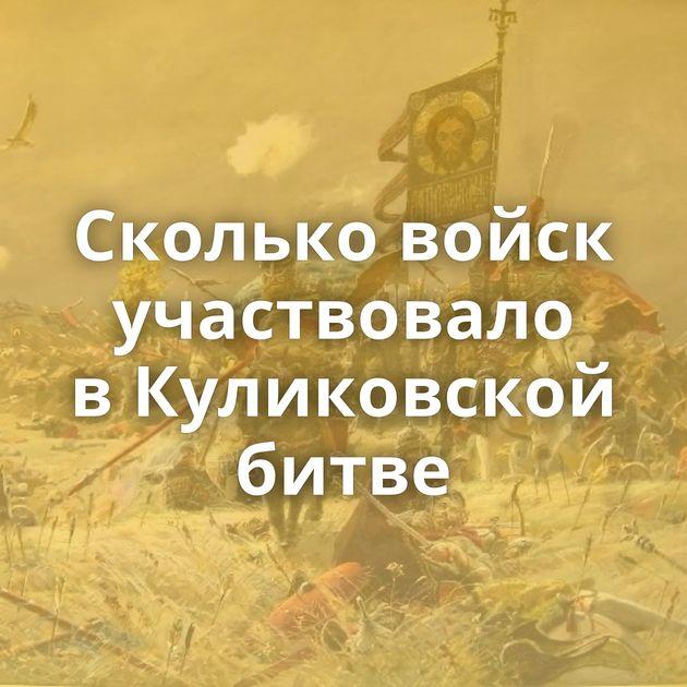 Сколько войск участвовало вКуликовской битве