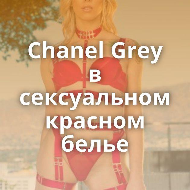Chanel Grey в сексуальном красном белье