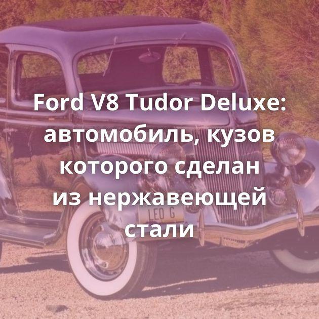 Ford V8Tudor Deluxe: автомобиль, кузов которого сделан изнержавеющей стали