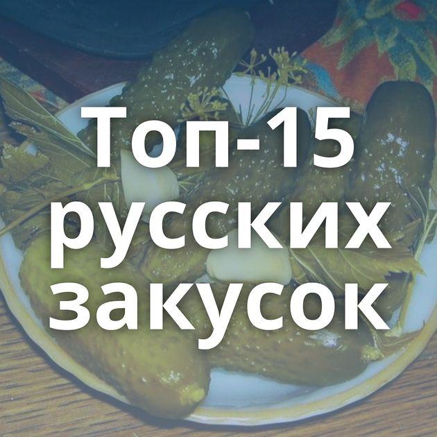 Топ-15 русских закусок