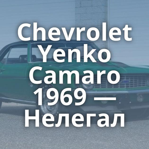 Chevrolet Yenko Camaro 1969 — Нелегал