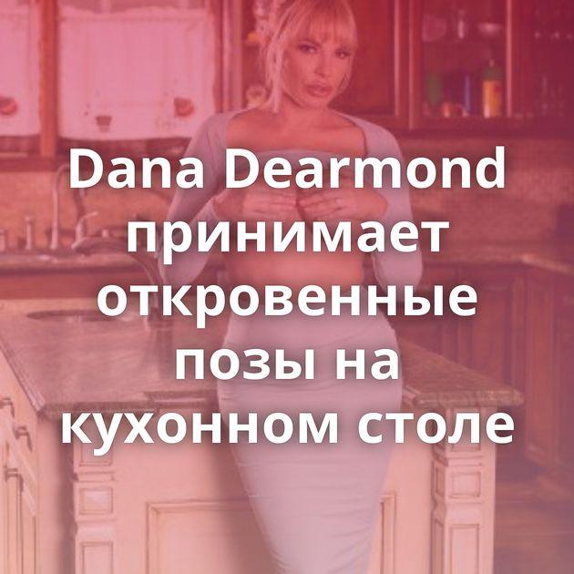 Dana Dearmond принимает откровенные позы на кухонном столе