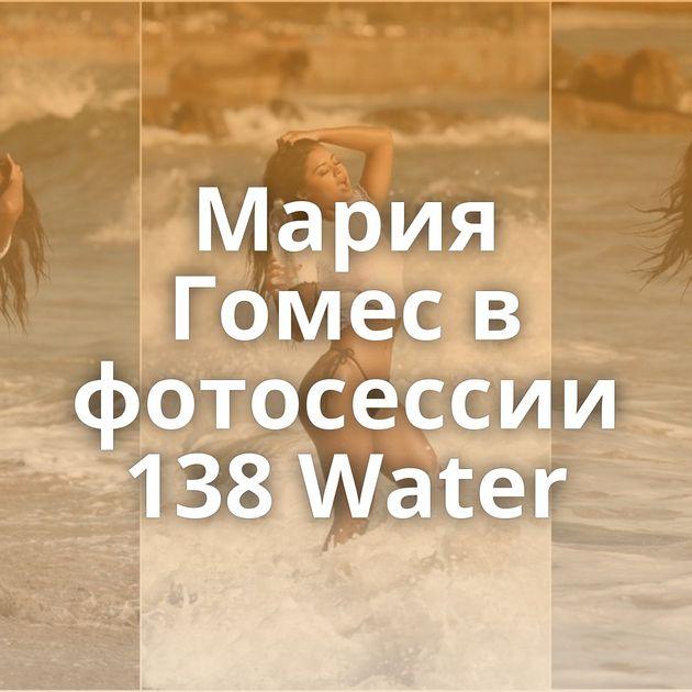 Мария Гомес в фотосессии 138 Water