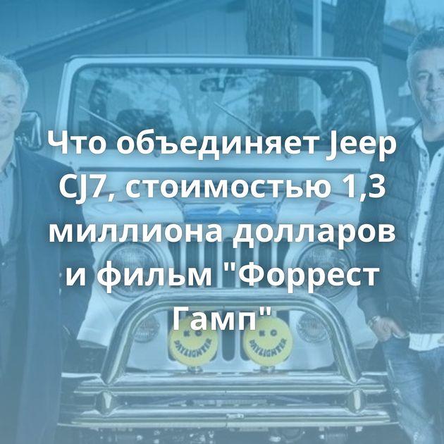 Чтообъединяет Jeep CJ7, стоимостью 1,3 миллиона долларов ифильм